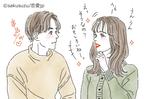 【恋愛塾開講】恋愛初心者のアナタ必見!「簡単モテテク」レッスン