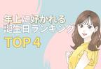 年上に好かれる人が多い♡誕生日ランキング【TOP4】