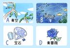 【心理テスト】青から連想するものでわかる!あなたの精神年齢