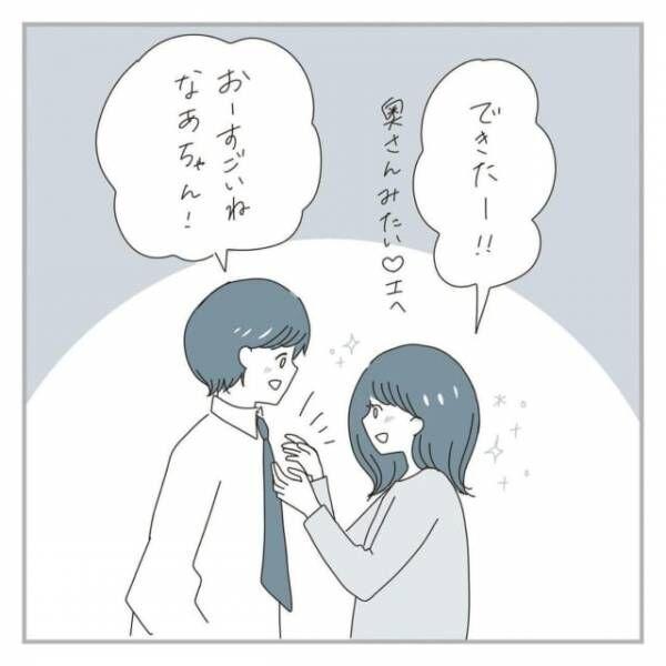 【恋愛漫画】社会人カップルの日常〜ネクタイの結び方編〜