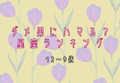 【12星座別】ダメ男にハマりやすい?星座ランキング(12位~9位)