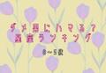【12星座別】ダメ男にハマりやすい?星座ランキング(8位~5位)