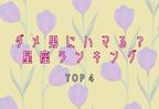 【12星座別】ダメ男にハマりやすい!星座ランキング(TOP4)