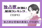 愛情の裏返し♡独占欲が強い星座ランキング(TOP4)