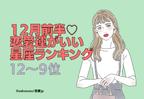 12月の前半恋愛運がいい星座ランキング(12~9位)