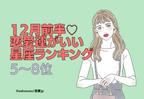 12月の前半恋愛運がいい星座ランキング(5~8位)