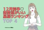 12月の前半恋愛運がいい星座ランキング【TOP4】