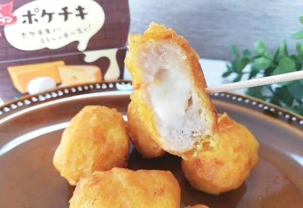 「濃厚チーズが堪らない!」ファミマにトリプルチーズインポケチキが新登場!