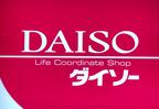 「マジで100円?!」DAISOの高見えアイテムがついに百貨店レベルに?!