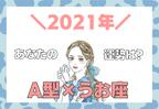 【星座×血液型】うお座×A型の「2021年の運勢」