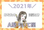 【星座×血液型】いて座×A型の「2021年の運勢」