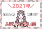 【星座×血液型】おうし座×A型の「2021年の運勢」