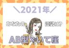 【星座×血液型】いて座×AB型の「2021年の運勢」