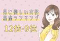 男に優しい女性の星座ランキング(12~9位)