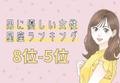 男に優しい女性の星座ランキング(8~5位)