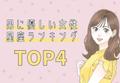 男に優しい女性の星座ランキング【TOP4】