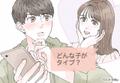 【12星座別】上手に恋人候補を選ぶ!「マッチングアプリが向いてる女性」8位~5位