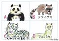 【心理テスト】動物園にきたら一番見たい動物は…?