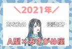 【星座×血液型】みずがめ座×A型の「2021年の運勢」