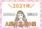 【星座×血液型】おとめ座×A型の「2021年の運勢」