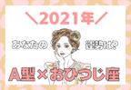 【星座×血液型】おひつじ座×A型の「2021年の運勢」