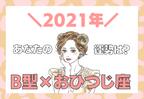 【星座×血液型】おひつじ座×B型の「2021年の運勢」