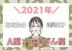 【星座×血液型】てんびん座×A型の「2021年の運勢」