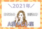 【星座×血液型】しし座×A型の「2021年の運勢」