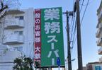 この時期大活躍!【業スー】絶品「冷凍鍋用ほうとう麺」食べてみた!
