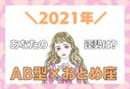 【星座×血液型】おとめ座×AB型の「2021年の運勢」