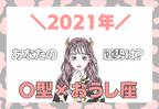 【星座×血液型】おうし座×O型の「2021年の運勢」