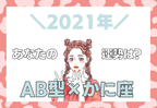 【星座×血液型】かに座×AB型の「2021年の運勢」