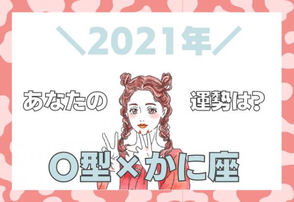 【星座×血液型】かに座×O型の「2021年の運勢」