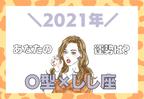 【星座×血液型】しし座×O型の「2021年の運勢」