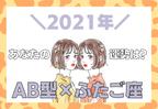 【星座×血液型】ふたご座×AB型の「2021年の運勢」