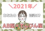 【星座×血液型】てんびん座×AB型の「2021年の運勢」