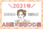 【星座×血液型】おひつじ座×AB型の「2021年の運勢」