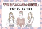 【干支別】2021年の恋愛運!恋は成就する?(ねずみ・うし・とら・うさぎ編)