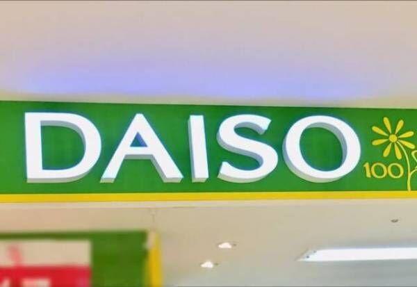 【売切れ注意報】「ダイソー」の大人気商品!無くなる前に急げ♡