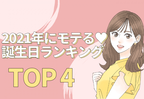 2021年♡モテる誕生日ランキング【TOP4】