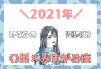 【星座×血液型】みずがめ座×O型の「2021年の運勢」