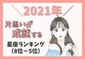 【2021年】片思いが成就する星座ランキング(8位~5位)