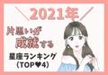 【2021年】片思いが成就する星座ランキング(TOP4)