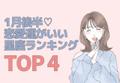 1月の後半「恋愛運がいい」星座ランキング【TOP4】