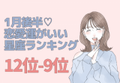 1月の後半「恋愛運がいい星座」ランキング(12~9位)