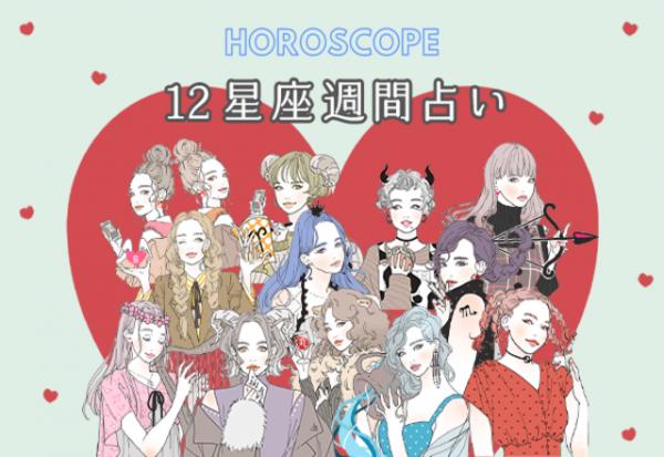 【12星座別】週間星座ランキング(1/25~1/31)