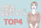 【12星座別】2月の前半「恋愛運がいい女性」TOP4