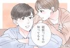 【12星座別】実は恋愛には奥手な星座ランキング(8~5位)