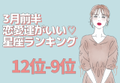 3月前半「恋愛運がいい」星座ランキング(12位~9位)
