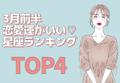 3月前半「恋愛運がいい」星座ランキング(TOP4)